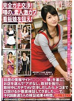 YRH-112 Full Gachi Negotiations ! Rumors, Aim The Amateur Hard Kava Poster Girl ! vol.32