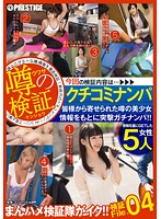 YRH-125 Man Saddle Verification Corps Reviews Nampa Assault The Pretty Information Of Rumors That Were Received From Everyone On The Basis Of Gachinanpa! ! File.04