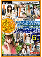 YRH-130 - Man Saddle Verification Corps Enrollment Early Charai Seniors And College Students Had Been Immediately Ya Classmates!