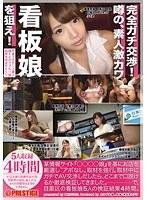 【数量限定】完全ガチ交渉!噂の、素人激カワ看板娘を狙え!vol.42 特典DVD付き