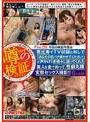 まんハメ検証隊 恵比寿でTV収録と称して「あなたの恋バナ聞かせてください!」と声かけ!!