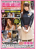 YRH-143 100% Perfect Gachi Negotiations!Rumorous Amateur Intense Kawa Sign Board Girl X PRESTIGE PREMIUM 05