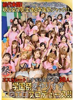 Watch 30 Female College Student Who Escalate Too Much.Erotic Produce Too Much The School Festival!!
