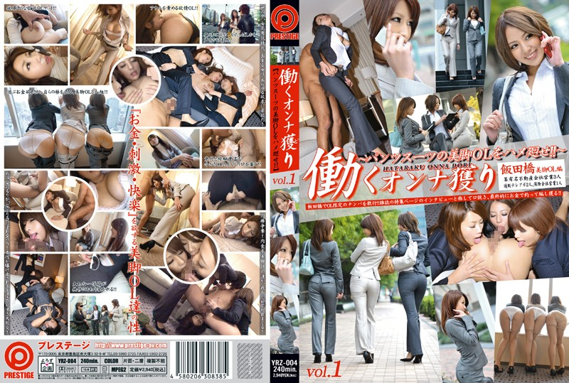 YRZ-004 Saddle The OL Legs Murder Caught Pants Suit Woman Work Of [!! ; Vol.1