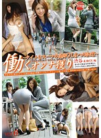 Murder Legs Fucked OL - Tight Suit Woman Work Caught!! ; Vol.6