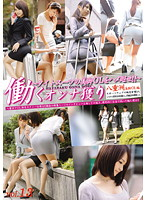 「働くオンナ獲り 【タイトスーツの美脚OLをハメ廻せ!!】 vol.13」のパッケージ画像