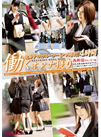 Watch Saddle Murder Recruiters Working Woman Caught In The [job Hunting! ! ; Vol.15