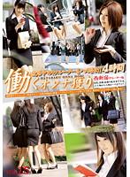 「働くオンナ獲り 【就活中のリクルーターをハメ廻せ!!】 vol.15」のパッケージ画像