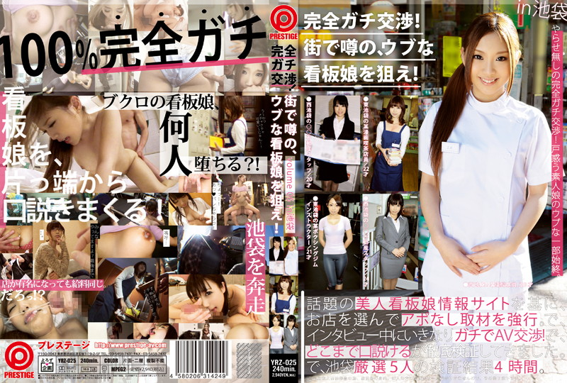 118yrz025pl YRZ 025 Natsume Inagawa, Nano Ogawa, Riho Momose, Maki Takei and Hikaru   Completely Serious Negotiations! We're Seeking Out Inexperienced Young Shop Employees Who Are Well Known Because of Their Looks! Volume 06 in Ikebukuro