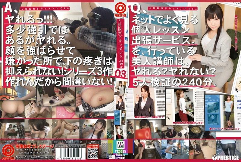 118yrz035pl YRZ 035 Arisa Nakano, Mayuki Yusa, Reira Sakaguchi, Asami Nanase and Iori Mochizuki   Survey Documentary Q & A 03
