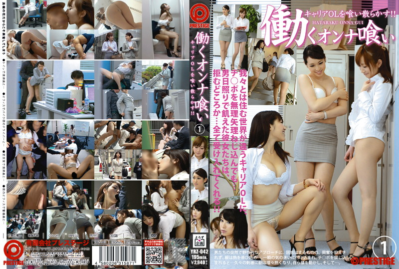 YRZ-042 Working Women Eater 1 I Mess Up Eating A Career OL!
