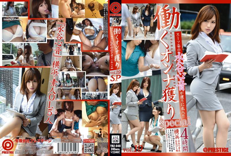 YRZ-048 働くオンナ獲り 【スーツ姿の水谷心音が獲りに乱入!!】 vol.19 SP