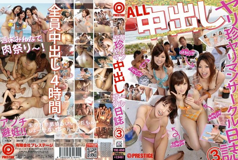 118yrz050pl YRZ 050 Koharu Fujisaki, Rika Wakaba, Satomi Ichihara and Miyabi Tsukioka   Guys Who Fuck Around a Lot and Slutty Bitches Cream Pie Circle Vol.3