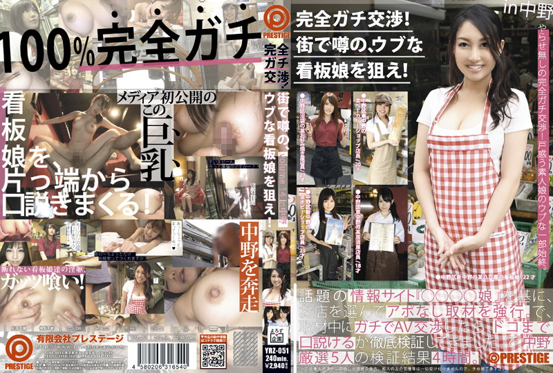 [YRZ-051] 完全ガチ交渉!街で噂の、ウブな看板娘を狙え! Volume 14