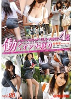 YRZ-059 - Saddle Receive Better Slender OL Working Woman that Caught the Tight Suit Vol. 20