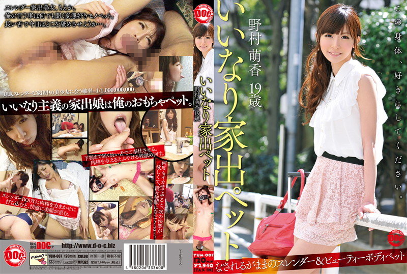 118yum007pl YUM 007 Moeka Nomura   Obedient Pet Who's Now On Her Own