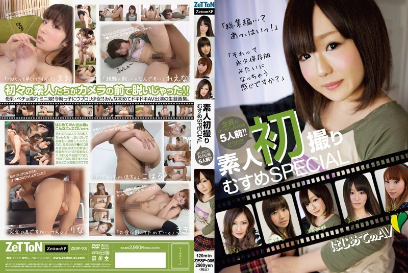 118zesp005pl ZESP 005 Special   Young Amateurs On Film For the First Time