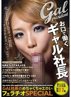 Image ZESP-010 SPECIAL Blowjob Insanely Erotic GAL President
