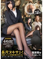 ZESP-018 Long Insertion And Removal!Copulation Sales Of Life Insurance SPECIAL Lady-161260