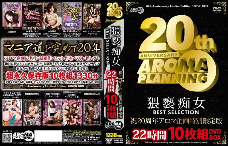 [ABOX-008] 猥褻痴女 BEST SELECTION 22時間10枚組DVDBOX