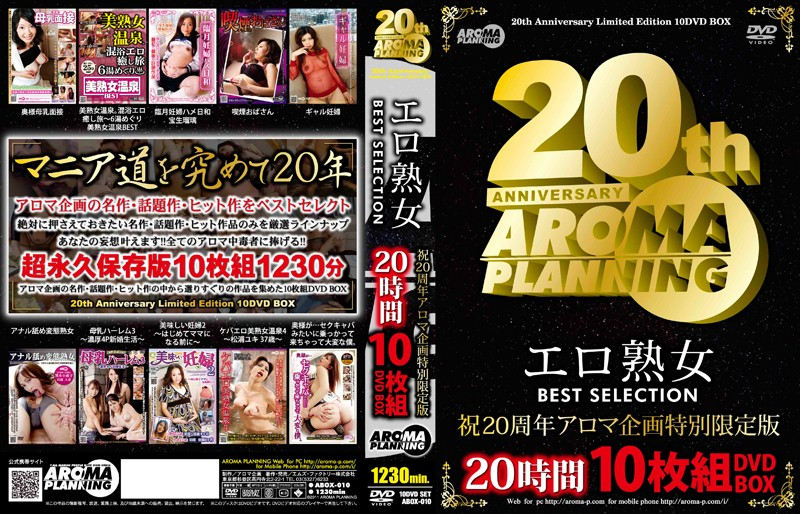 [ABOX-010] エロ熟女 BEST SELECTION 20時間10枚組DVDBOX ABOX
