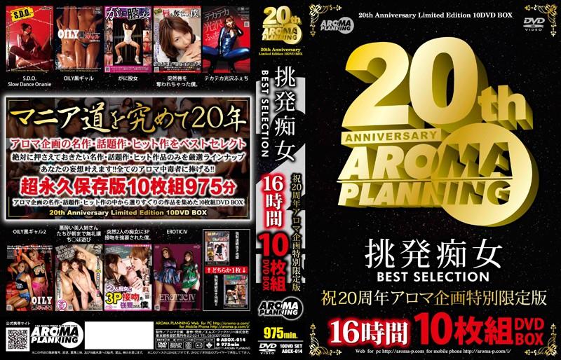 [ABOX-014] 挑発痴女 BEST SELECTION 16時間10枚組DVDBOX アロマ企画