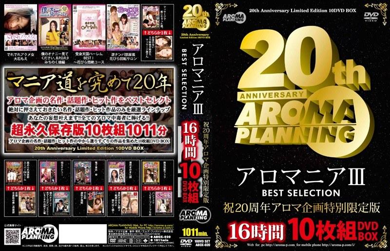 [ABOX-020] アロマニアIII BEST SELECTION 16時間10枚組DVDBOX アロマ企画