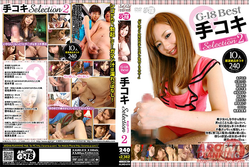 [ALMD-010] G-18 Best 手コキ Selection 2
