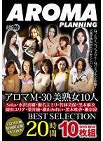 アロマM-30美熟女10人 BEST SELECTION