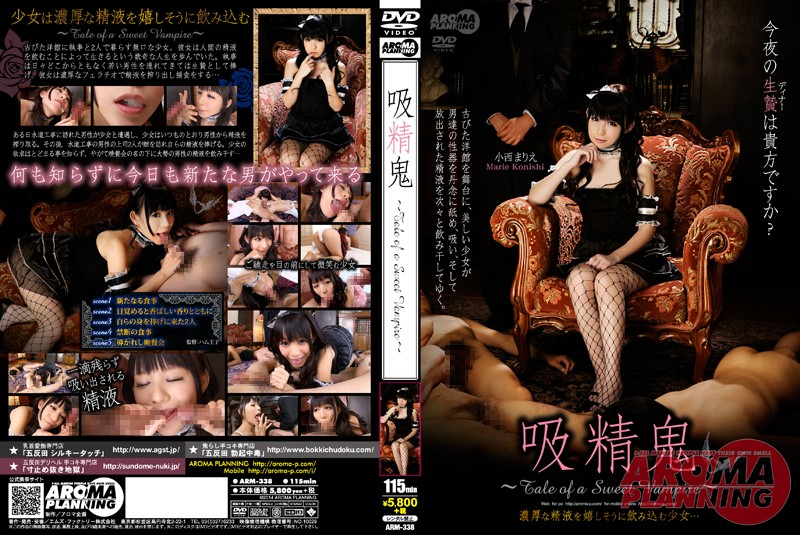 ARM-0338 吸精鬼〜Tale of a Sweet Vampire〜小西まりえ