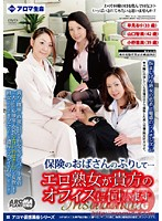 Image ARM-033 Erotic Mature Woman … Will Listen To Your Office And Pretend Aunt Insurance