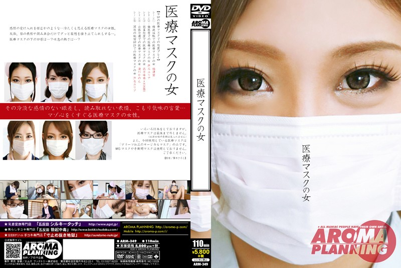 医療マスクの女