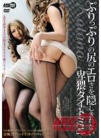 Obscene Taitomini Kotono Cool Breeze That Can Not Be Hidden Erotic Ass Of Purippuri