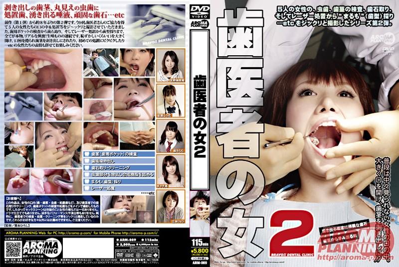 [ARM-089] 歯医者の女 2 まさき真 宮野麻奈果 日本成人片库-第1张