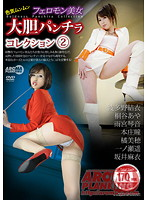 Watch 色気ムンムン フェロモン美女 大胆パンチラコレクション2