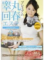 Aoki Misora Este 2 feat. Rejuvenated premium testicle