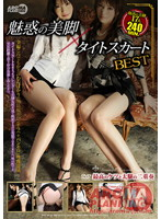 「魅惑の美脚×タイトスカートBEST」のパッケージ画像