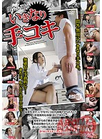 ARM-244 Handjob Suddenly Of Deaigashira-164494