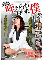 Image ARM-247 I That I Had Been Suddenly Munching. Two