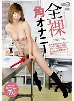 ARM-250 Masturbation Nude Angle