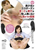 Image ARM-253 Pretty For The DVD To Come To Provoke Senzuri Is Spread Generously Show Off Ass Hole In The Crotch And ○ Eropozu