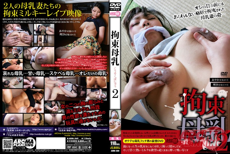 ARM-369 拘束母乳 2