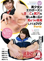 DVD Part3 To Come Provoked Senzuri For Pretty Girls Showing Off Generously Spread The Ass Hole And This ○ Or In Eropozu