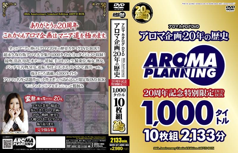 [ARMC-003] アロマカタログDVD アロマ企画20年の歴史 ARMC