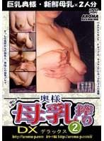 「奥様 母乳搾りDX 2」のパッケージ画像