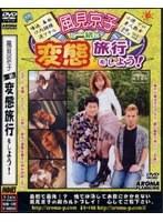 「風見京子と一緒に変態旅行をしよう!」のパッケージ画像