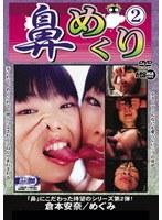 「鼻めくり 2」のパッケージ画像