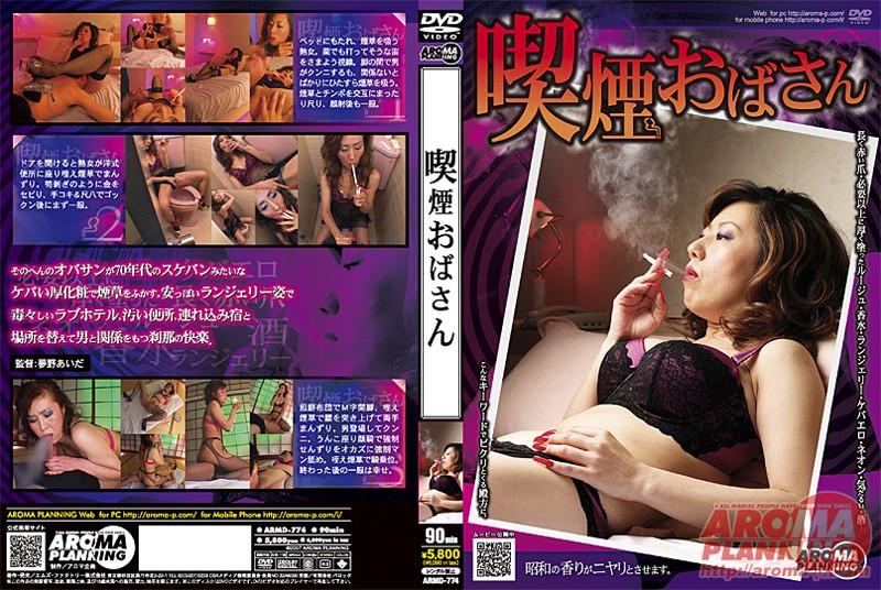 [ARMD-774] 喫煙おばさん ARMD