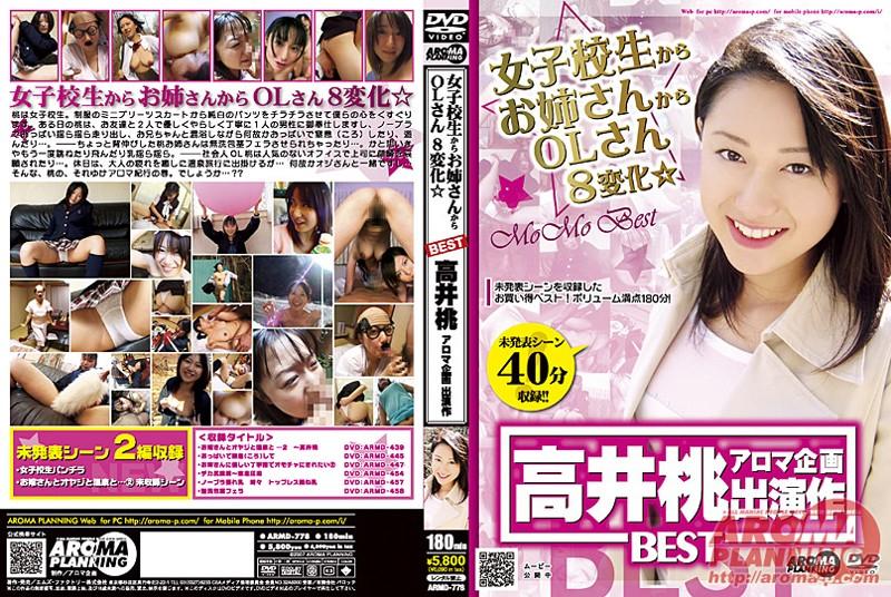 [ARMD-778] 女子校生からお姉さんからOLさん8変化☆高井桃 アロマ企画 出演作BEST アロマ企画
