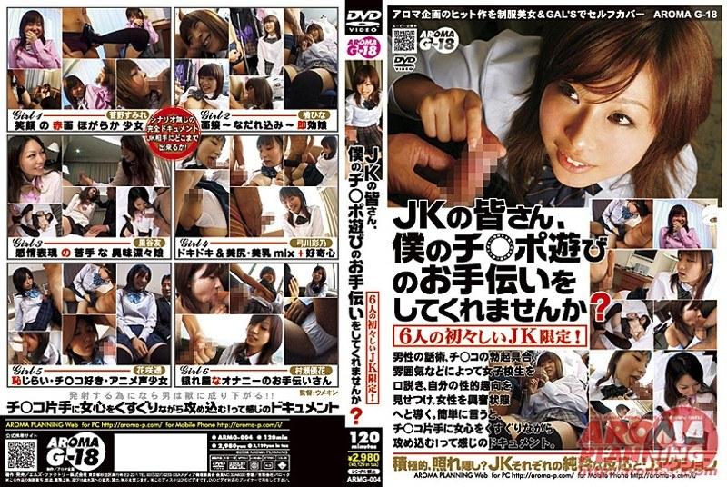 [ARMG-004] JKの皆さん、僕のチ○ポ遊びのお手伝いをしてくれませんか? 弓川彩乃 花咲遥 アロマ企画